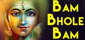 Bam Bhole Bam Bhole Bam Bam Bam Shiv Bhajan Full Lyrics By Gurdas Mann