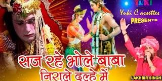 Saj Rahe Bhole Baba Nirale Dulhe Mein Newest Shiv Bhajan Full Lyrics By Lakhbir Singh Lakkha