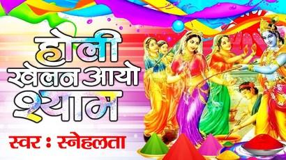 Holi Khelan Aayo Shyam Aaj Yaahe Krishna Bhajan Full Lyrics By Snehlata