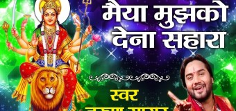 Maiya Mujhko Dena Sahara Beautiful Maa Durga Bhajan Full Lyrics By Tarun Sagar