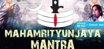 Om Tryambakam Yajamahe Beautiful Mahamrityunjaya Mantra Full Lyrics By Dinesh Mali
