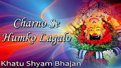 Charno Se Humko Laga Lo Latest Khatu Shyam Bhajan Full Lyrics By Ravi Berival