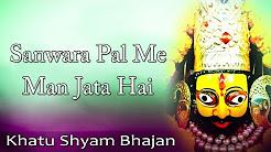 Sanwara Pal Mein Maan Jata Hai Khatu Shyam Bhajan Full Lyrics By Ravi Berival
