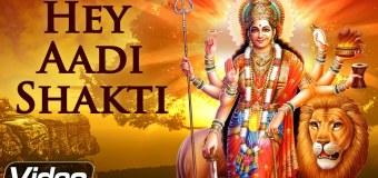 Hey Aadi Shakti Hey Mahamaya Beautiful Maa Durga Bhajan Full Lyrics
