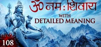 Om Namah Shivaya Shiv Mantra 108 Times Full Lyrics
