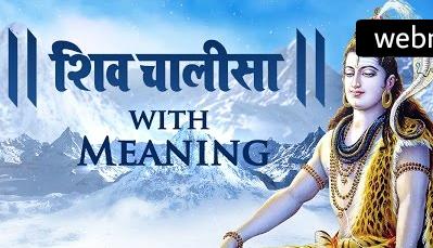 Jai Girija Pati Dinadayala Shiv Chalisa Shiv Bhajan Full