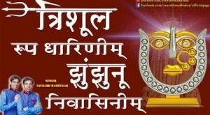 Trishool Roop Dharinim Jhunjhunu Niwasinim Rani Sati Dadi Bhajan Full Lyrics By Saurabh Madhukar