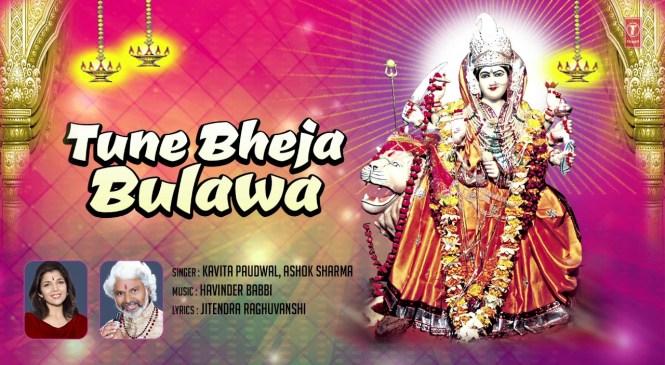 Tune Bheja Bulawa Main Aayi Maa Durga Bhajan Full Lyrics By Ashok Sharma & Kavita Paudwal