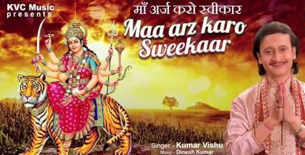 Tere Dar Pe Muqaddar Aazmane Very Beautiful Maa Durga Bhajan Full Lyrics By Kumar Vishu