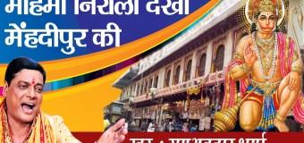 Mahima Nirali Dekho Mehndipur Dham Ki Hanuman Bhajan Full Lyrics By Ram Avtaar Sharma