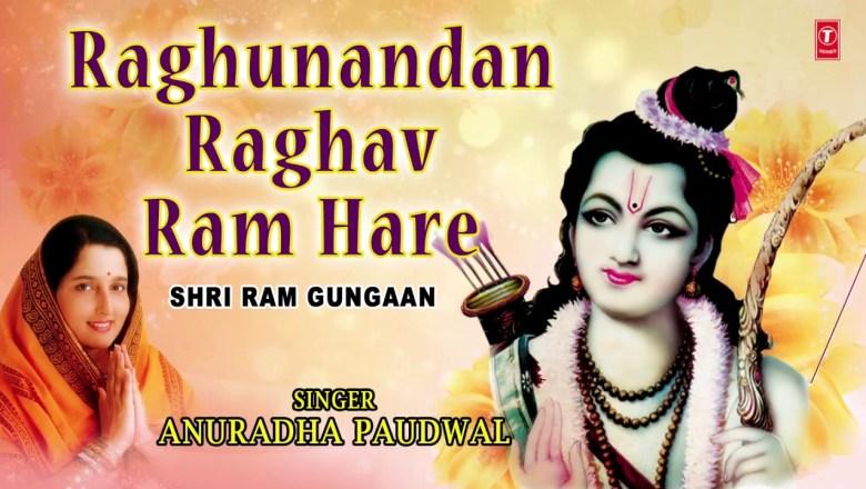 Raghunandan Raghav Ram Hare Ram Bhajan Full Lyrics By Anuradha Paudwal