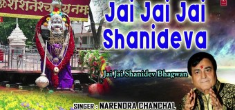 Jai Jai Jai Shanideva Latest Shani Bhajan Full Lyrics By Narendra Chanchal