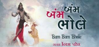 Sada Shiv Bum Bum Bhole Beautiful Shiv Bhajan Full Lyrics
