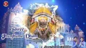 Shree Jhunjhunu Dham Rani Sati Dadi Bhajan Full Lyrics By Saurabh Madhukar