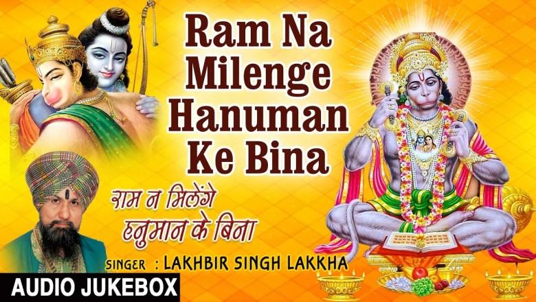 Ram Na Milenge Hanuman Ke Bina – Lyrics By Lakhbir Singh Lakkha