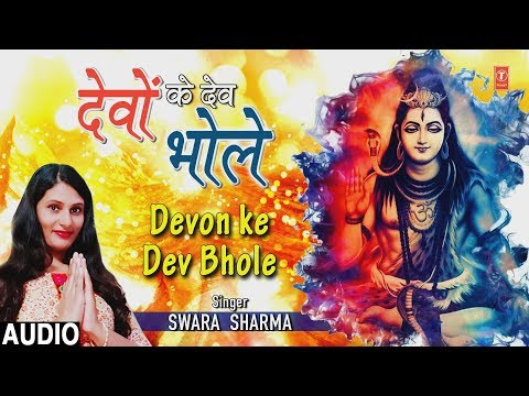 Devon Ke Dev Bhole Hindi Lyrics By Swara Sharma