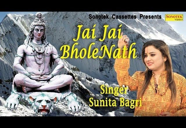 Jai Jai Bholenath Hindi Lyrics By Sunita Bagri