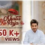 Mhara Khatu Ka Raja Re Lyrics Sing By Shubham Rupam Bajoria