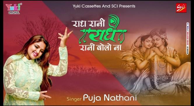 Radhe Rani Bolo Na Lyrics Sing By Puja Nathani