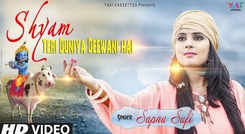 Shyam Teri Duniya Deewani Hai Lyrics Sing By Sapna Sufi