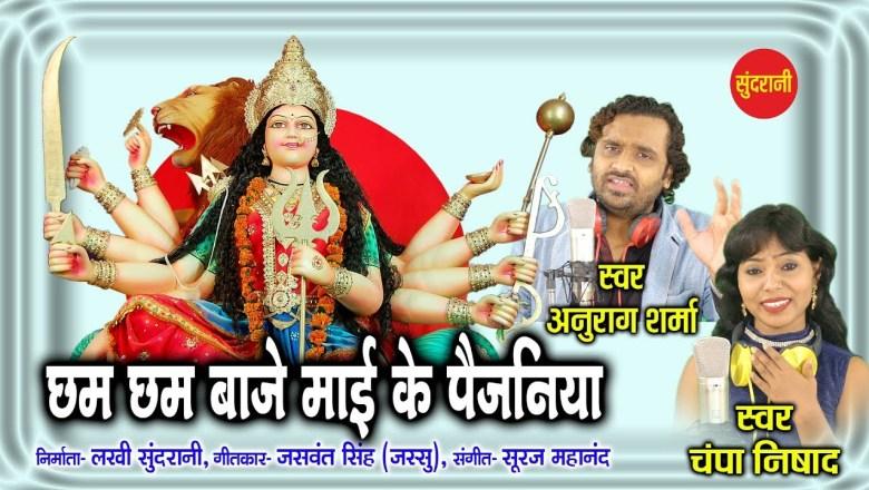 Chham Chham Baaje Paav Ki Paijaniya Lyrics Sing By Anurag Sharma & Champa Nishad