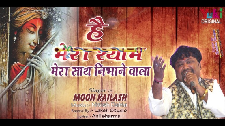 Hai Mera Shyam Mera Saath Nibhane Wala Lyrics Sing By Moon Kailash