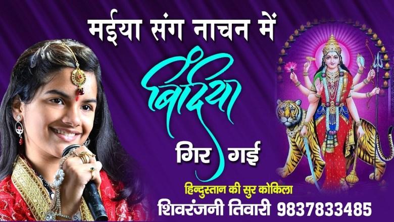 Maiya Sang Nachan Me Bindiya Gir Gai Lyrics Sing By Shivranjani Tiwari