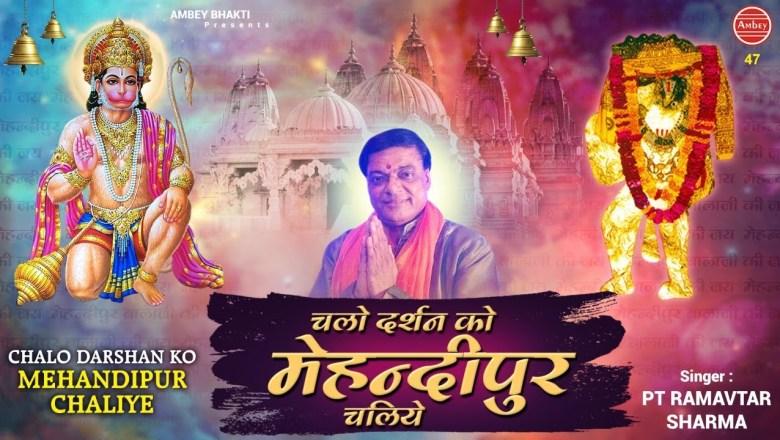 Chalo Darshan Ko Mehandipur Chaliye Lyrics Sing By Ramavtar Sharma