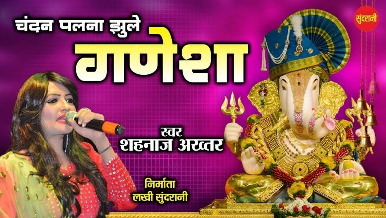 Chandan Palna Jhule Ganesha Lyrics Sing By Shahnaz Akhtar