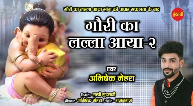 Gauri Ka Lalla Aaya Lyrics Sing By Abhishek Mehra