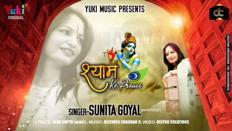 Shyam Ke Premi Lyrics Sing By Sunita Goyal