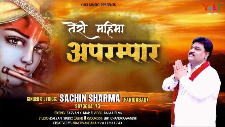 Teri Mahima Aprampaar Shyam Lyrics Sing By Sachin Sharma
