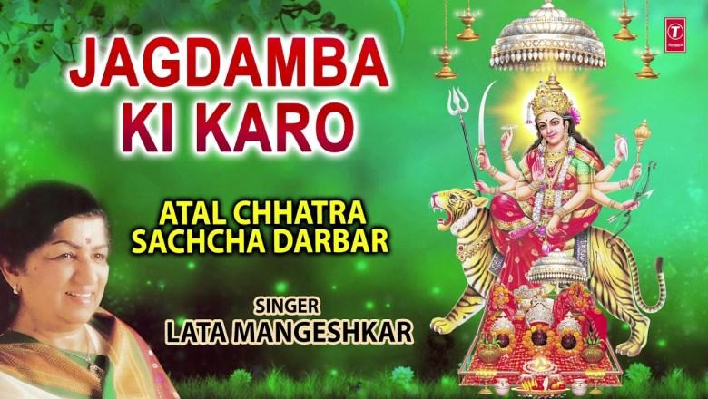 Jagdamba Ki Karo Lyrics Sing by Lata Mangeshkar
