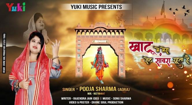 Khatu Mein Mera Seth Sawara Rehta Hai Lyrics Sing by Pooja Sharma