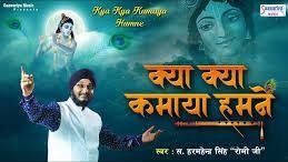 Kya Kya Kamaya Hamne Lyrics Sing by Romi Ji