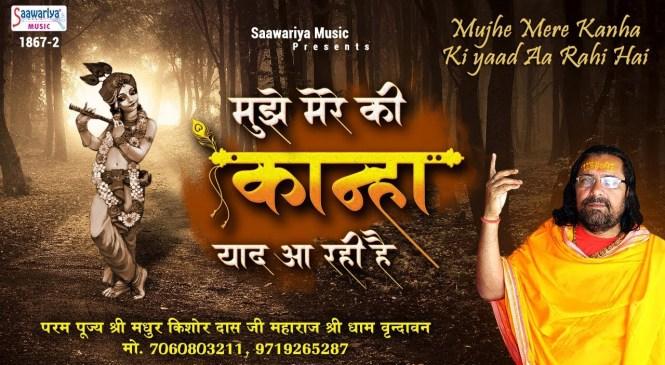 Mujhe Mere Kanha Ki Yaad Aa Rahi Hai Lyrics Sing by Madhur Kishor Das ji