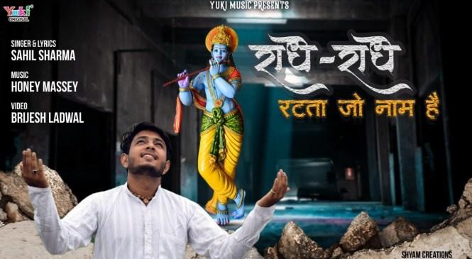 Radhe Radhe Ratta Jo Naam Hai Lyrics Sing by Sahil Sharma