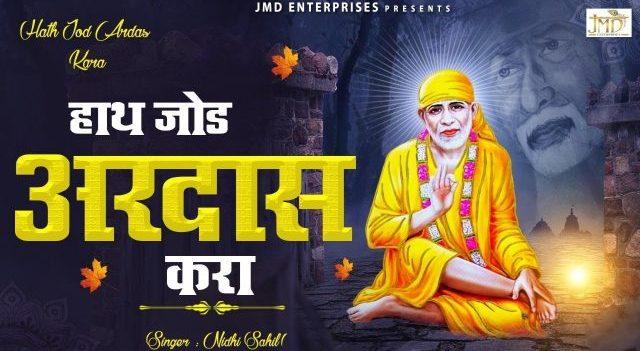 Sai Bhajan – HATH JOD ARDAS KARAN