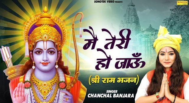 Ram Bhajan –  Main Teri Ho Jau