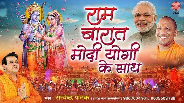 Ram Bhajan –  Ram Barat Modi Yogi Ke Sath