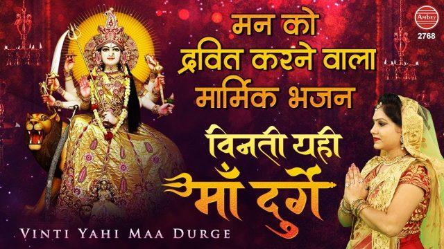 Durga Bhajan – Vinti Yahi Maa Duge