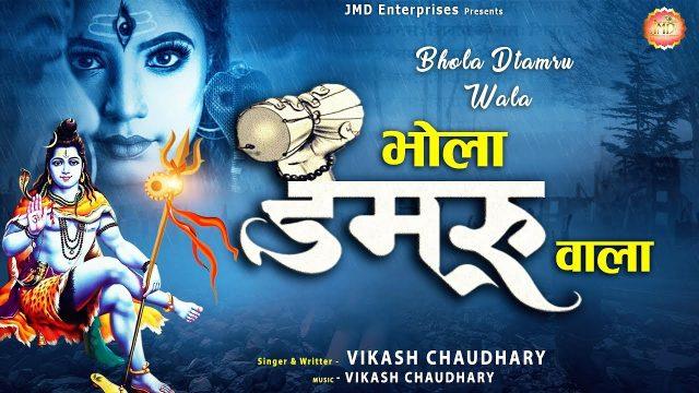 भोला डमरू वाला – शिव भजन हिंदी लिरिक्स