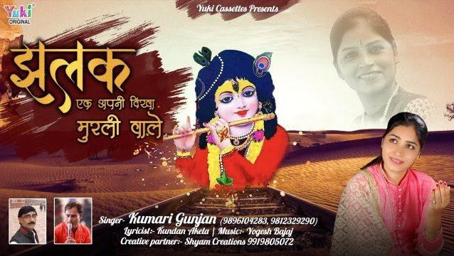 झलक एक अपनी दिखा मुरली वाले -हिंदी लिरिक्स कृष्णा भजन