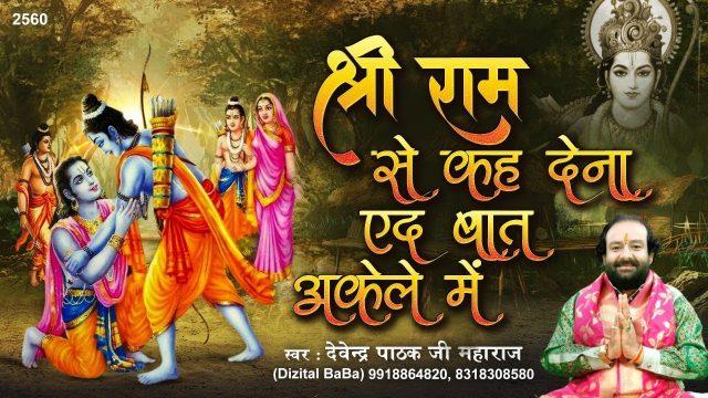 श्री राम से कह देना – राम भजन हिंदी लिरिक्स