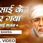 मैं साई के घर गया : साई भजन : Main Sai Ke Ghar Gaya : Sai Baba Songs By Anil Bawra