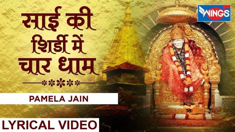 साई की शिरडी मैं देखे हमने चारो  धाम जी : साई भजन : Sai Ki Shirdi Mein Dekhe Humne Char Dham ji