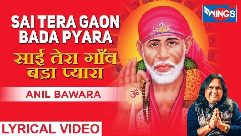 गुरुवार स्पेशल : साई तेरा गांव बड़ा प्यारा   साई भजन   Sai Tera Gaon Bada Pyara – Sai Baba Songs