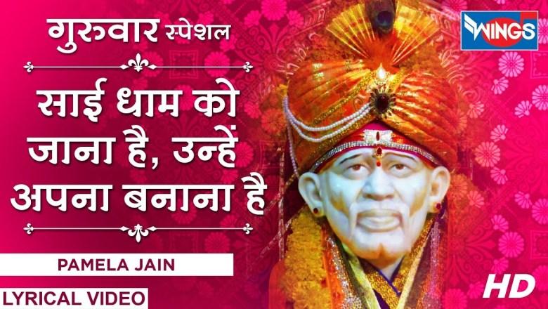 गुरुवार स्पेशल : साई धाम को जाना है : साई भजन : Sai Dham Ko Jaana Hai – Sai Baba Songs