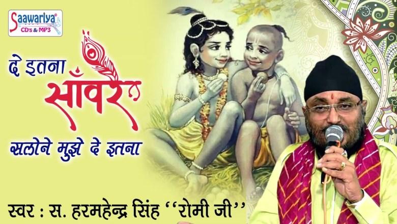 दे इतना साँवरे सलोने मुझे दे इतना !! New Krishna Bhajan !! Romi Ji !! Saawariya