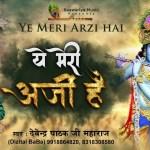 Shyam Bhajan | Ye Meri Arji Hai | यह मेरी अर्जी है | श्याम भजन 2020 | Devendra Pathak Ji